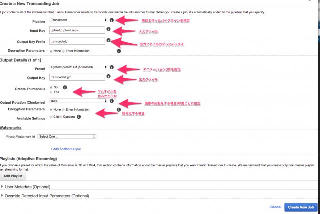 AWS_Management_Console_と_Amazon_Elastic_Transcoderを使ってみた_-_まめ畑_と_名称未設定フォルダ_と_名称未設定フォルダ
