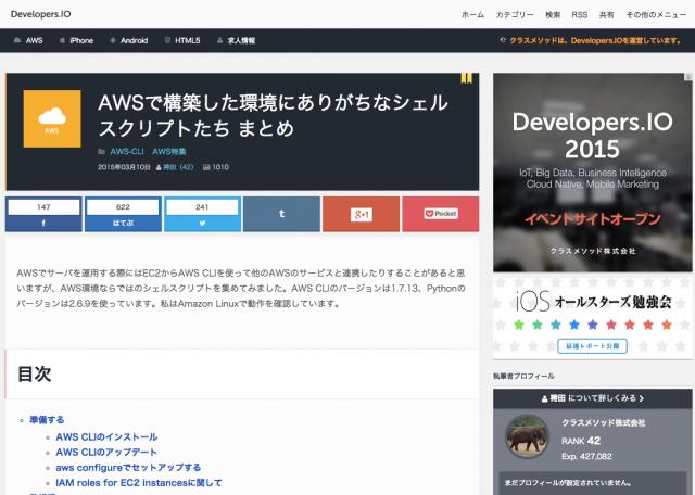 AWSで構築した環境にありがちなシェルスクリプトたち_まとめ_|_Developers_IO