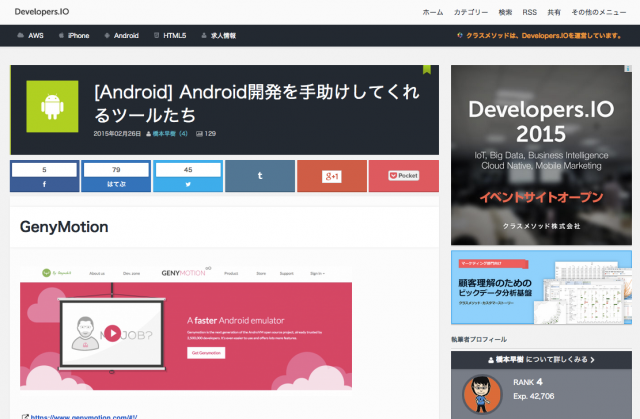 _Android__Android開発を手助けしてくれるツールたち_|_Developers_IO