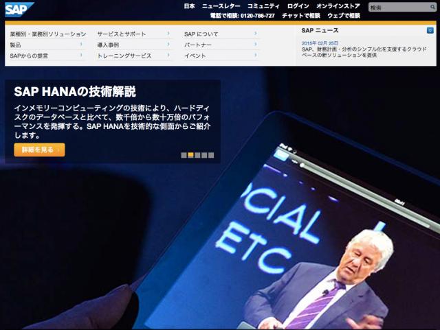 SAP_ジャパン_-_ビジネスソフトウェア、ソリューション、サービス___SAP