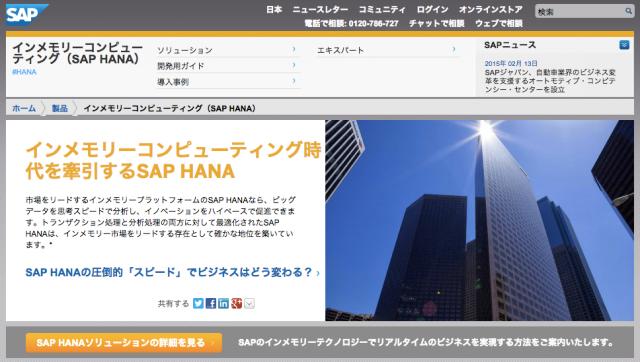 インメモリーコンピューティング(SAP_HANA)___製品___SAP