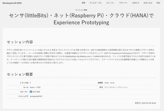 センサ_littleBits_・ネット_Raspberry_Pi_・クラウド_HANA_でExperience_Prototyping___Developers_IO_2015_-_IoT__BigData__BI__in_3_27_金__29_日_