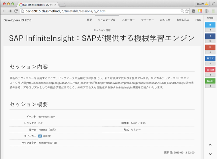 cmdevio2015-sap-infinite-insight-00