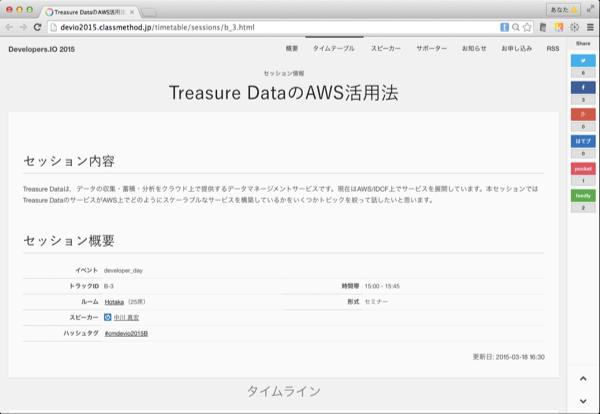 cmdevio2015_B-3_treasure-data-01