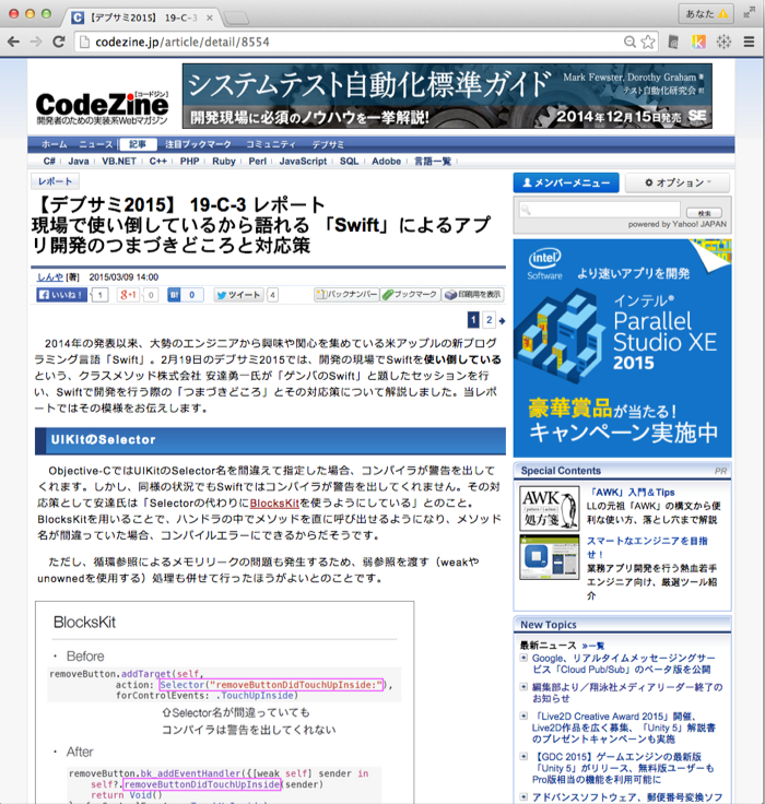 codezine-devsumi2015-adachi-yuichi