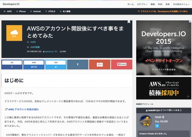 AWSのアカウント開設後にすべき事をまとめてみた_|_Developers_IO