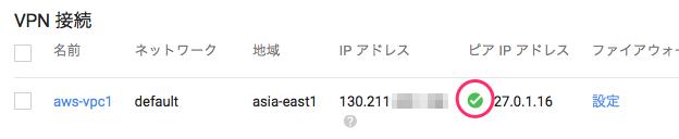 vpn-interconnect22