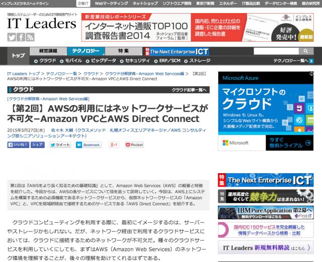 【第2回】AWSの利用にはネットワークサービスが不可欠−Amazon_VPCとAWS_Direct_Connect___IT_Leaders