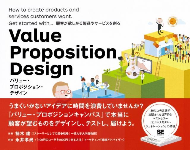 バリュー・プロポジション・デザインの表紙