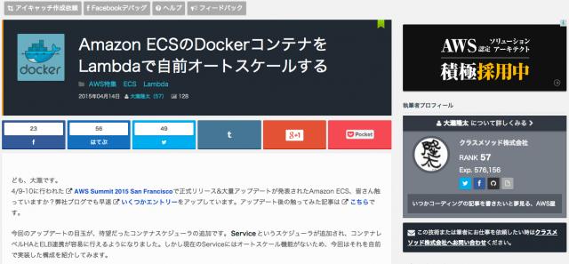 Amazon_ECSのDockerコンテナをLambdaで自前オートスケールする_ _Developers_IO