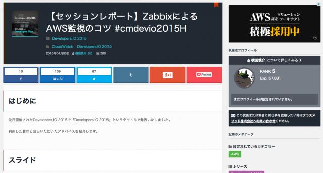【セッションレポート】ZabbixによるAWS監視のコツ__cmdevio2015H_|_Developers_IO