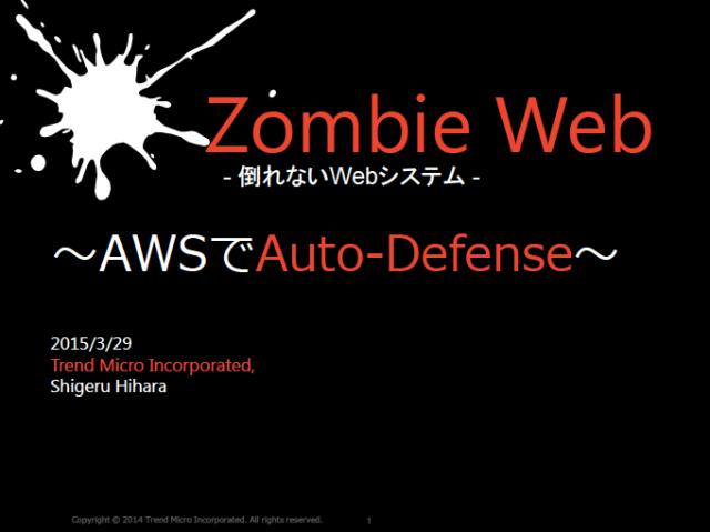 DevIO_ZonbieWeb-slide