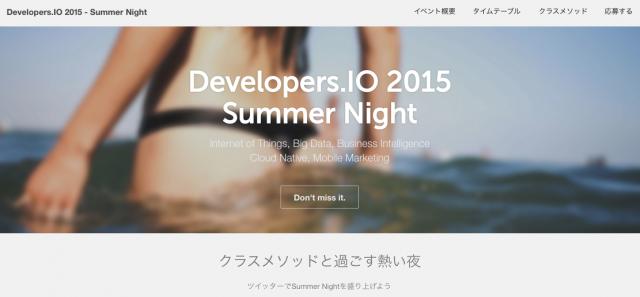Developers_IO_2015_-_Summer_Night