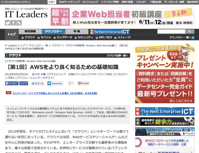 【第1回】AWSをより良く知るための基礎知識___IT_Leaders