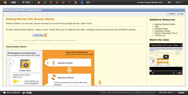 glacier_access_control1