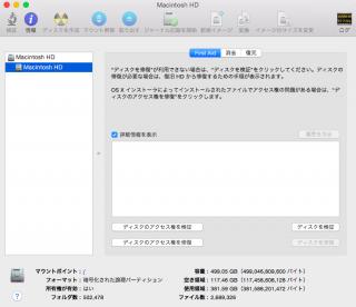 MacBook Airの動作が重くなったのでメンテナンスしたら軽くなった件