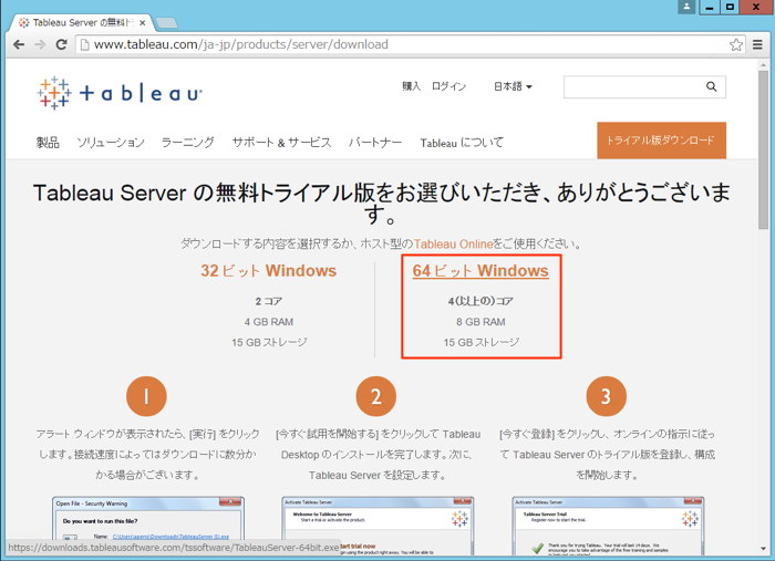 tableau-server-9-upgrade-03