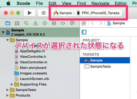 xcode6_3-3