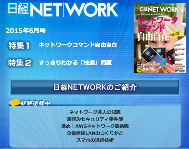 日経NETWORK:ITpro