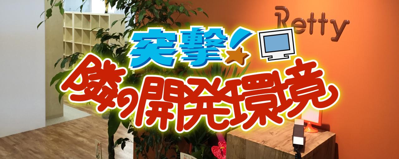 ban-gohan-retty-banner