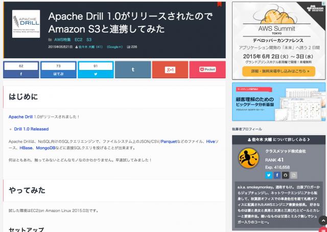 Apache_Drill_1_0がリリースされたのでAmazon_S3と連携してみた_ _Developers_IO