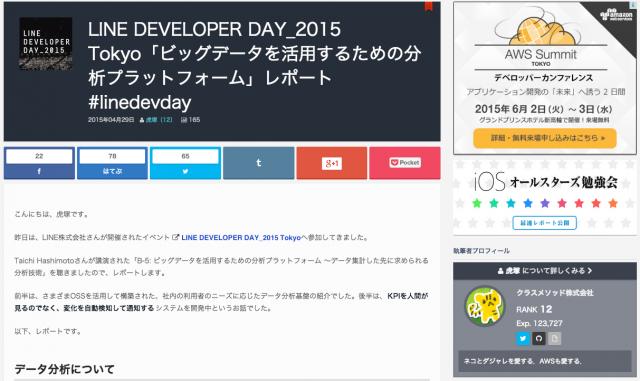 LINE_DEVELOPER_DAY_2015_Tokyo「ビッグデータを活用するための分析プラットフォーム」レポート__linedevday_|_Developers_IO