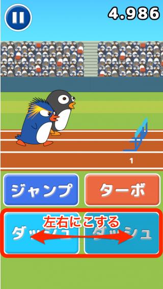 penguin_hurdle_dash