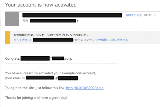 sorcery_activation_7_activation_success_mail