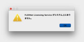 FLEXNet Licensing Serviceがシステム上にありません