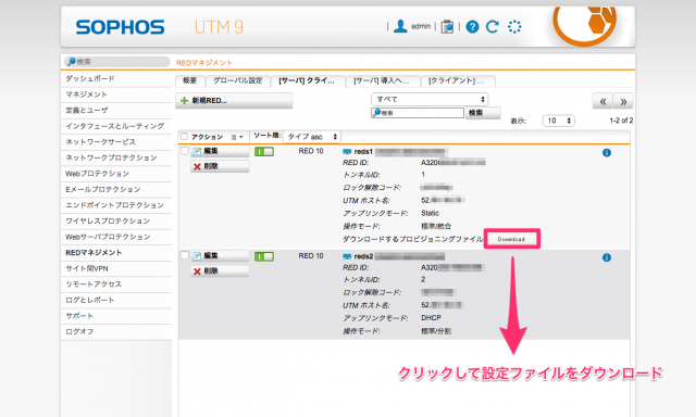 Sophos-red-usb-memory-2