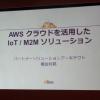 aws-iot-m2m_logo