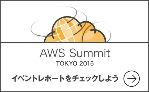 aws-summit-2015-tokyo-reports