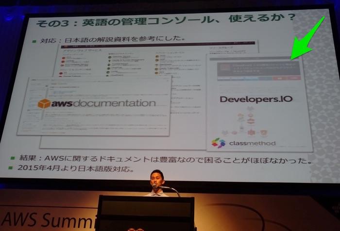 aws-summit-tokyo-2015-starbucks-cm2