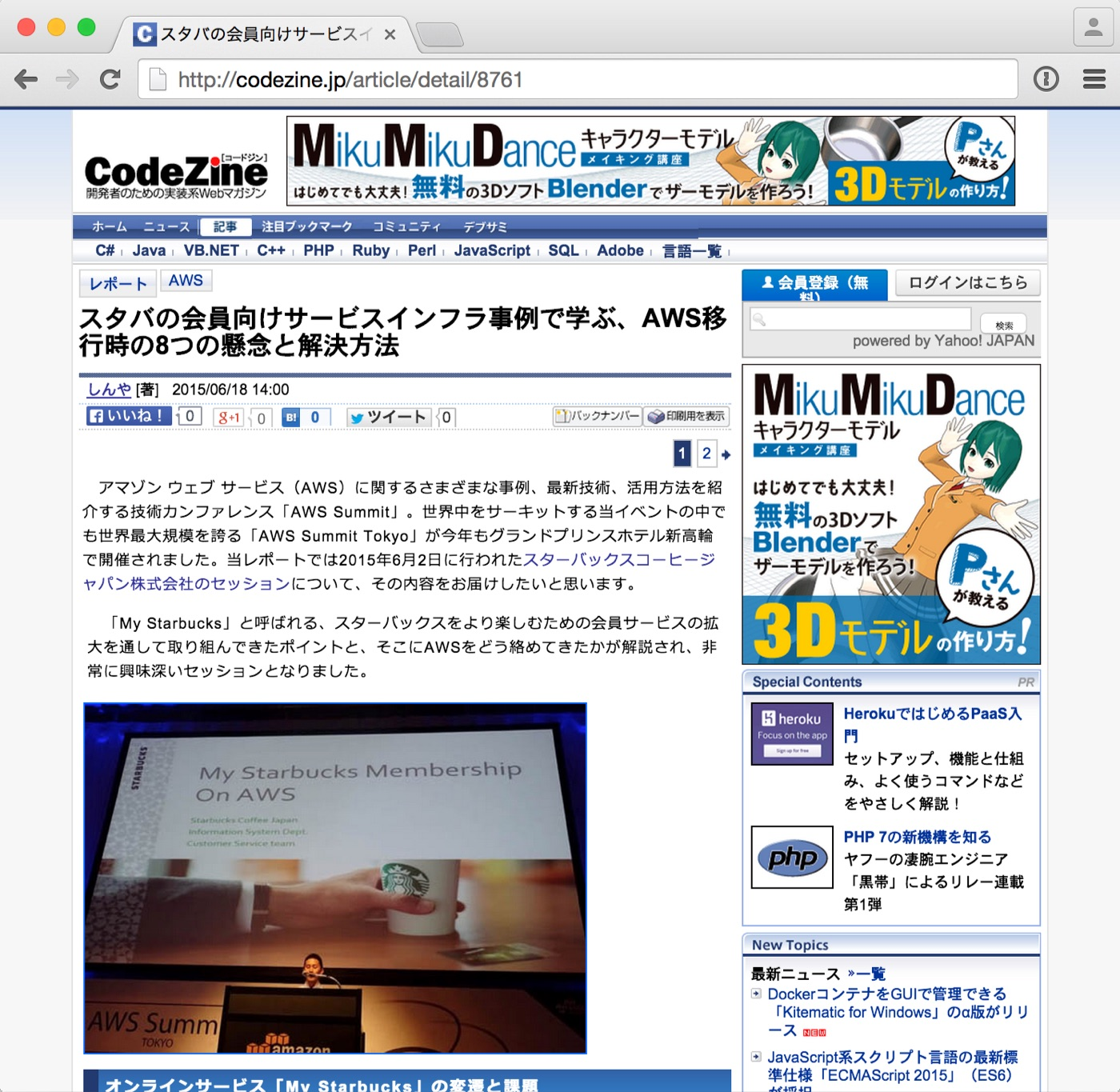 codezine-aws-summit-2015_starbucks
