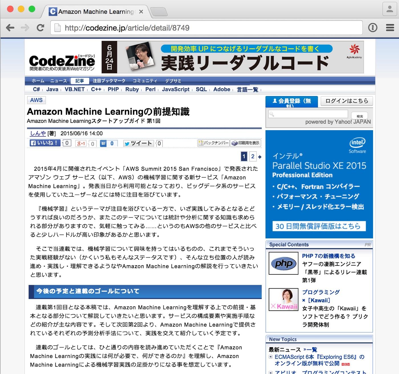 codezine_series_amazon-ml-01