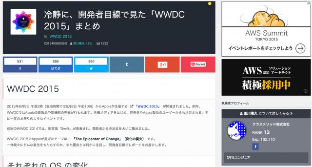 冷静に、開発者目線で見た「WWDC_2015」まとめ_|_Developers_IO