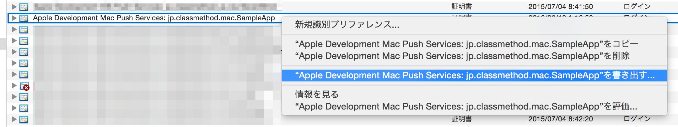 push-to-mac17