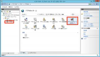 FTPサイトを選択してファイアウォールの設定をおこなう