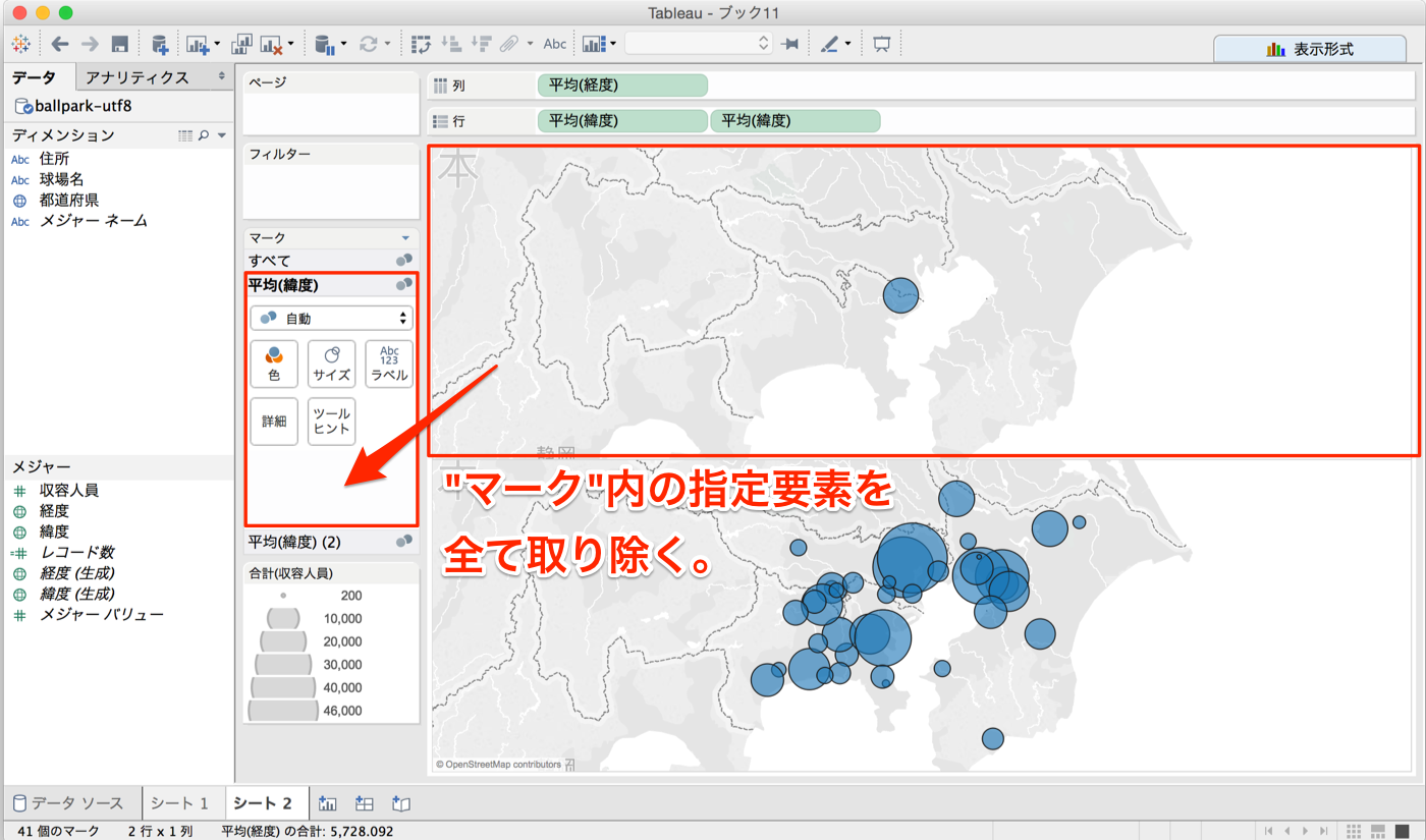 tableau-fillmap-and-point-dual-axises-04