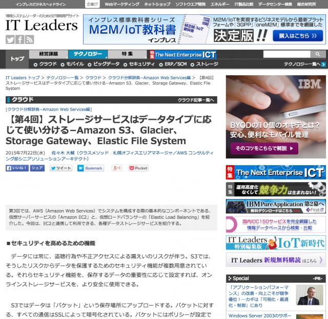 __2_4___【第4回】ストレージサービスはデータタイプに応じて使い分ける−Amazon_S3、Glacier、Storage_Gateway、Elastic_File_System___IT_Leaders