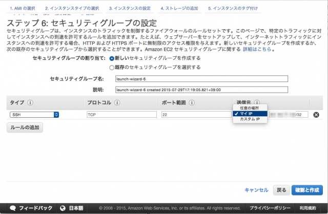 EC2_Management_Console_と_インスタンスタイプ_-_Amazon_EC2(スケーラブルなクラウド上の仮想サーバー)___アマゾン_ウェブ_サービス(AWS_日本語)