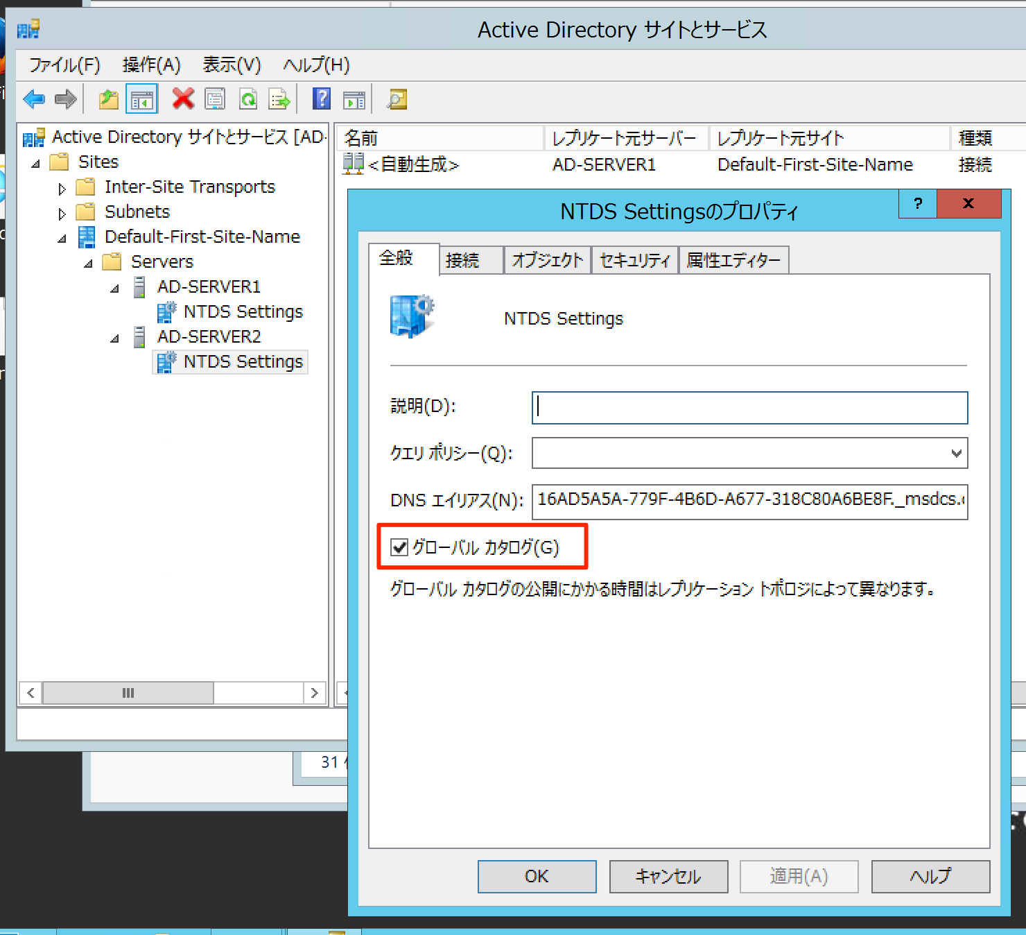 build-active-directory-on-aws-34