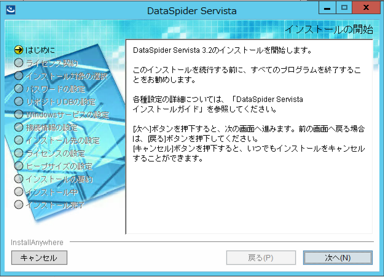 dataspider-servista-install_04