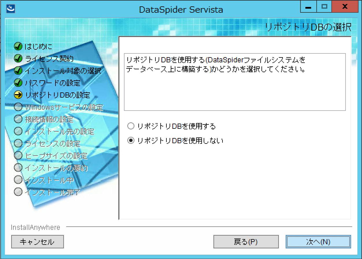 dataspider-servista-install_10