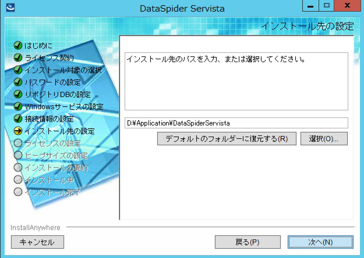 dataspider-servista-install_13