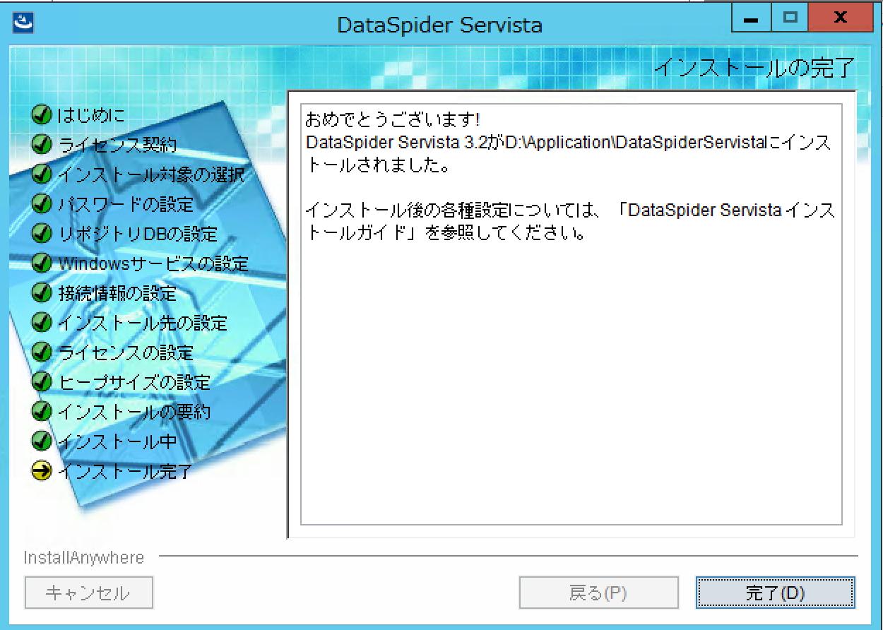 dataspider-servista-install_18