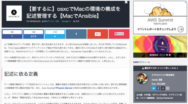【要するに】osxcでMacの環境の構成を記述管理する【MacでAnsible】_|_Developers_IO