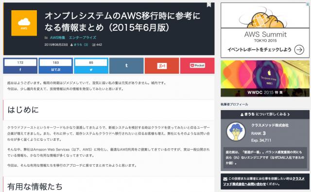オンプレシステムのAWS移行時に参考になる情報まとめ(2015年6月版)_|_Developers_IO
