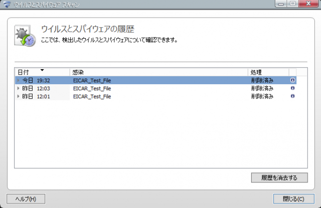 kaji-f-secure-av-test2