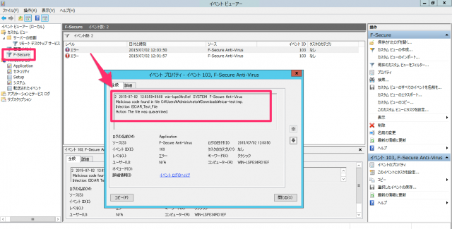 kaji-f-secure-av-test8
